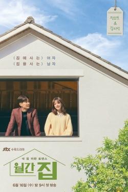 Monthly Magazine Home